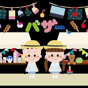 PTAバザーの集客について~幼稚園、小学校、中学校